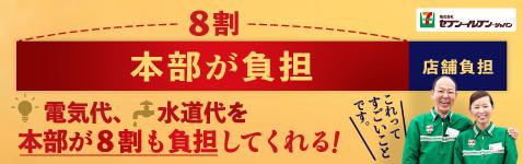 株式会社セブン‐イレブン・ジャパン