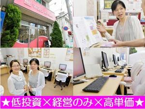 ≪女性限定≫この明確なターゲティングがこのビジネスの成功ポイントです!