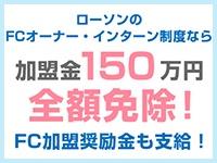 加盟金150万円全額免除!