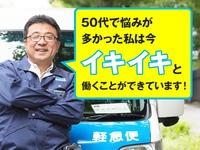 軽急便株式会社