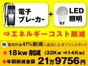 電力コスト約40%削減事例あり!★電子ブレーカー月5台販売で月収100万円超も!