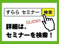 2012年日本e-learning大賞ですららが文部科学 大臣賞を受賞を致しました。