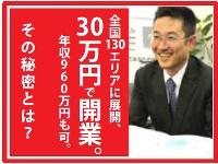 快進撃を続ける販売代理店・松本さんの独立開業STORYを『資料ダウンロード』で公開!