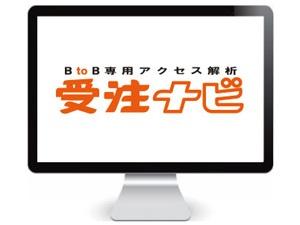 営業支援ツール『受注ナビ(BtoB営業専用WEB解析サービス)』