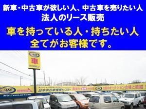 年齢・経験に関係なく、車ビジネスの全てを9万5000円でスタートできるチャンス!