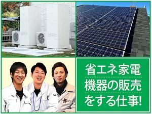 戸建住宅を対象に、エコキュート/太陽光発電/蓄電池などエコ製品を販売する仕事です。