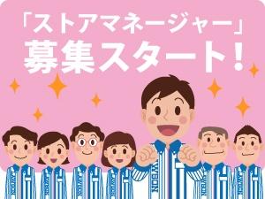 【1人で開業】FC契約時に必要な自己資金0円 「ストアマネージャー」募集スタート!