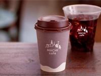 一杯一杯、挽きたて淹れたてのコーヒーを提供するマチカフェは、女性にも人気