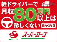 スーパーカーゴ/FBサポート株式会社