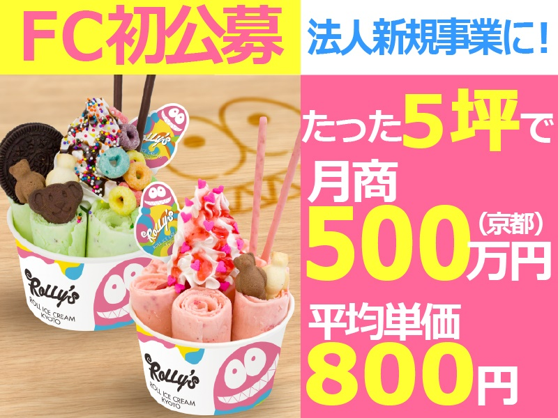 有限会社A.S.P / ROLLY'S ROLL ICE CREAM