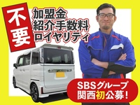 SBS三愛ロジスティクス株式会社